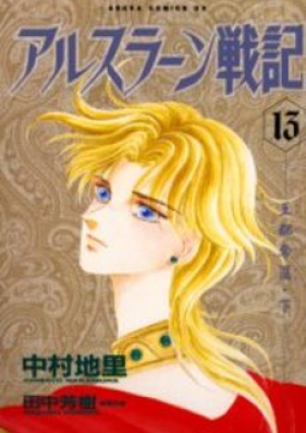 アルスラーン戦記 第01-14巻 [Arslan Senki vol 01-14]