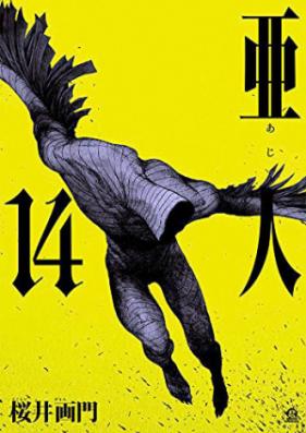 亜人 第01-16巻 [Ajin vol 01-16]