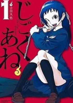 じごくあね 第01-04巻 [Jigoku Ane vol 01-04]