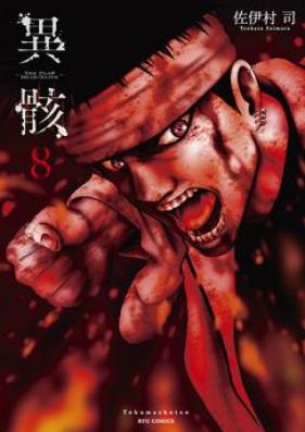異骸 THE PLAY DEAD ALIVE 第01-09巻 [Igai – The Play Dead/Alive vol 01-09]