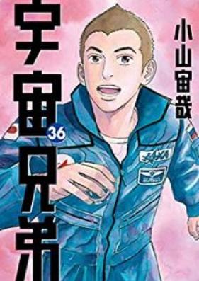 宇宙兄弟 第01-39巻 [Uchuu Kyoudai vol 01-39]