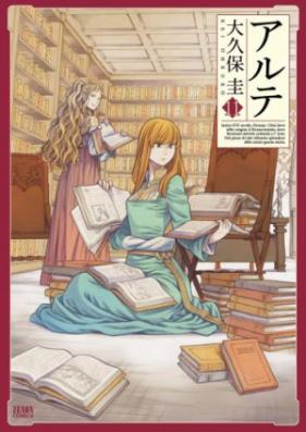 アルテ 第01-14巻 [Arte vol 01-14]