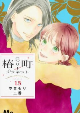 椿町ロンリープラネット 第01-14巻 [Tsubaki-chou Lonely Planet vol 01-14]