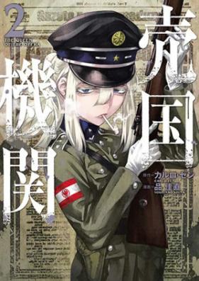 売国機関 第01-03巻 [Baikoku Kikan vol 01-03]
