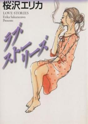 Love Stories 第01-02巻