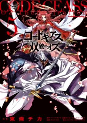 コードギアス 双貌のオズ 第01-05巻 [Code Geass – Soubou no Oz vol 01-05]