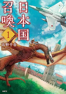 日本国召喚 第01-04巻 [Nihonkoku Shokan vol 01-04]