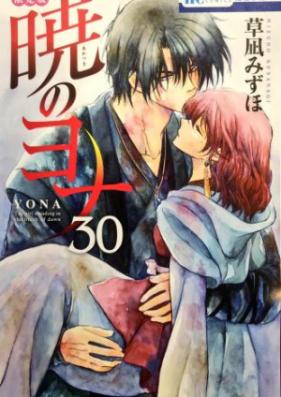 暁のヨナ 第01-33巻 [Akatsuki no Yona vol 01-33]