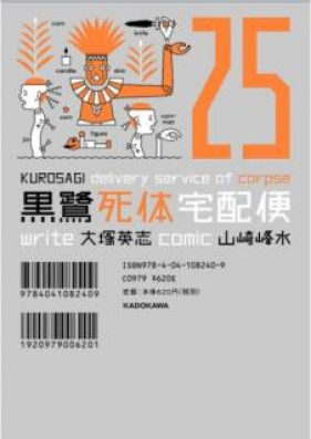 黒鷺死体宅配便 第01-25巻 [Kurosagi Shitai Takuhaibin vol 01-25]