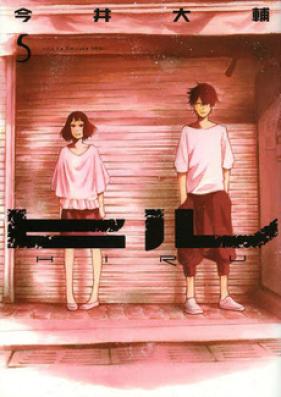 ヒル 第01-05巻 [Hiru vol 01-05]