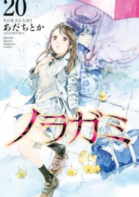ノラガミ 第01-23巻 [Noragami vol 01-23]