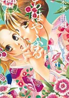 ちはやふる 第01-45巻 [Chihaya Furu vol 01-45]