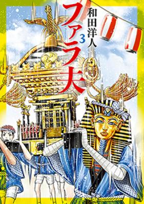 ファラ夫 第01-03巻