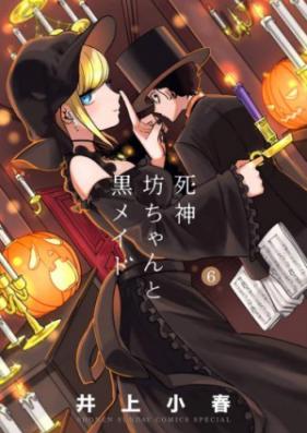 死神坊ちゃんと黒メイド 第01-02巻 [Shinigami Bocchan to Kuro Meido vol 01-02]