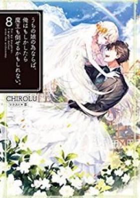 [Novel] うちの娘の為ならば、俺はもしかしたら魔王も倒せるかもしれない。第01-09巻 [Uchi no Musume no Tame Naraba, Ore wa Moshikashitara Mao mo Taoserukamo Shirenai. vol 01-09]