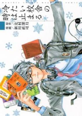 冷たい校舎の時は止まる 第01-04巻 [Tsumetai Kosha no Toki wa Tomaru vol 01-04]