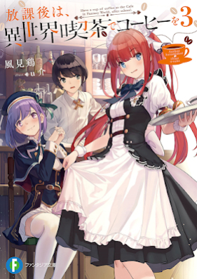 [Novel] 放課後は、異世界喫茶でコーヒーを 第01-06巻 [Hokago wa Isekai Kissa de Kohi o vol 01-06]