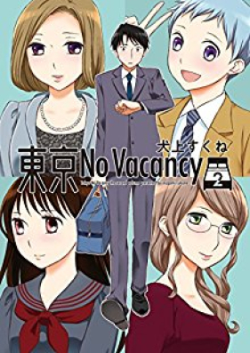 東京No Vacancy 第01-02巻 [Tokyo No Vacancy vol 01-02]