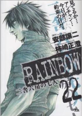 RAINBOW 二舎六房の七人 第01-22巻 [Rainbow vol 01-22]