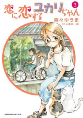 恋に恋するユカリちゃん 第01-03巻 [Koi ni Koisuru Yukari chan vol 01-03]