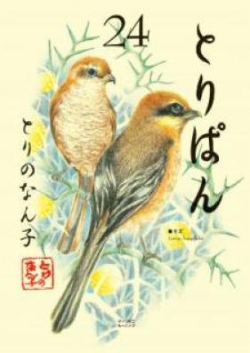 とりぱん 第01-25巻 [Toripan vol 01-25]