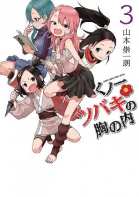 くノ一ツバキの胸の内 第01-05巻 [Kunoichi Tsubaki no Mune no Uchi vol 01-05]