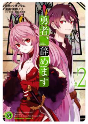 勇者、辞めます 第01-04巻 [Yusha Yamemasu vol 01-04]