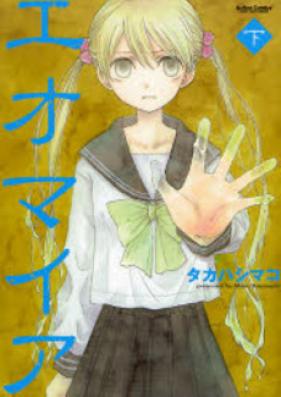 エオマイア 第01-02巻