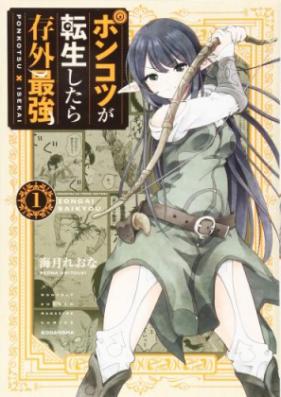 ポンコツが転生したら存外最強 第01-04巻 [Ponkotsu ga Tensei Shitara Zongai Saikyo vol 01-04]