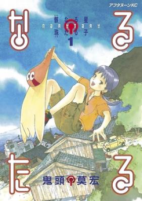 なるたる 第01-12巻 [Narutaru vol 01-12]