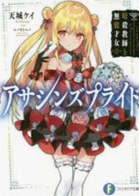 [Novel] アサシンズプライド 第01-11巻 [Assassins Pride vol 01-11]