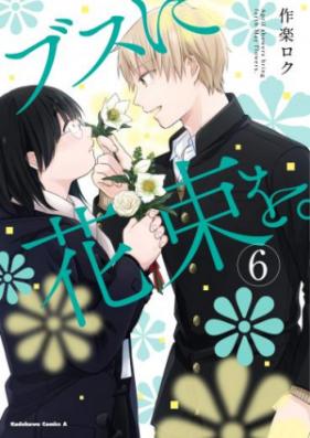 ブスに花束を。 第01-05巻 [Busu Hanabara wo vol 01-05]