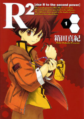 R2【rise R to the second power】 第01-02巻