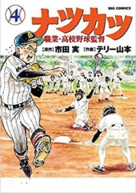 ナツカツ 職業・高校野球監督 第01-06巻 [Natsukatsu Shokugyo Koko Yakyu Kantoku vol 01-06]