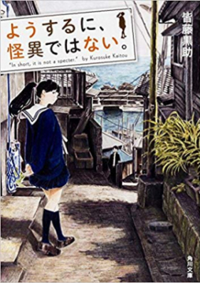 [Novel] ようするに、怪異ではない。 第01-03巻 [Yosuruni kai Dewa nai vol 01-03]