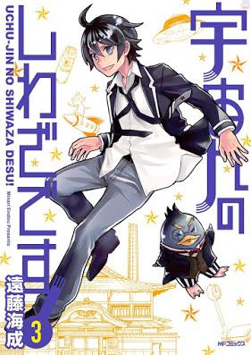宇宙人のしわざです! 第01-03巻 [Uchuujin no Shiwaza Desu vol 01-03]