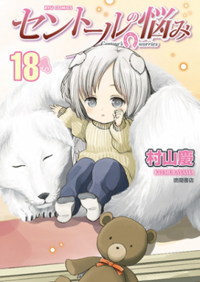 セントールの悩み 第01-20巻 [Centaur no Nayami vol 01-20]