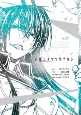 君死ニタマフ事ナカレ 第01-09巻 [Kimi Shinitamo Koto Nakare vol 01-09]