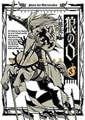 狼の口: ヴォルフスムント 第01-08巻 [Ookami no Kuchi vol 01-08]