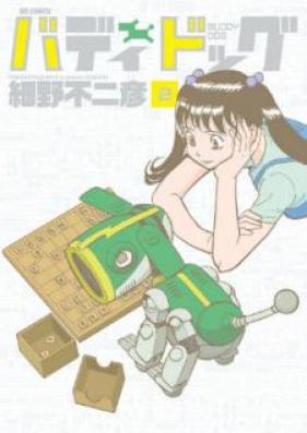 バディドッグ 第01-02巻