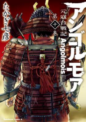 アンゴルモア 元寇合戦記 第01-10巻 [Angolmois – Genkou Kassenki vol 01-10]