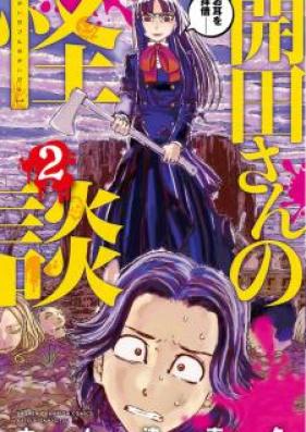 開田さんの怪談 第01-02巻 [Kaidasan no Kaidan vol 01-02]