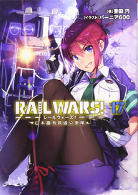 RAIL WARS! 第01-17巻