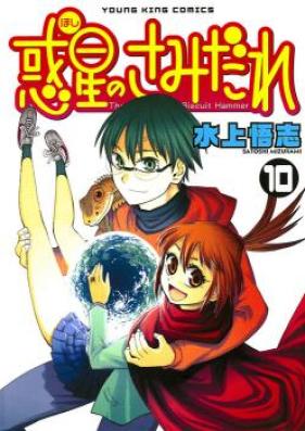 惑星のさみだれ 第01-10巻 [Hoshi no Samidare vol 01-10]