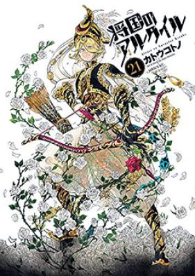 将国のアルタイル 第01-23巻 [Shoukoku no Altair vol 01-23]