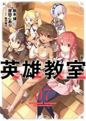 英雄教室 第01-11巻 [Eiyu Kyoshitsu vol 01-11]