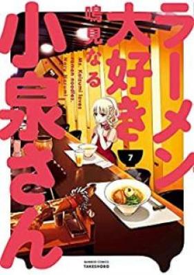 ラーメン大好き小泉さん 第01-08巻 [Ramen Daisuki Koizumi-san vol 01-08]