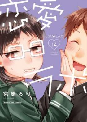 恋愛ラボ 第01-15巻 [Renai Lab vol 01-15]