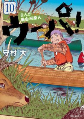 まんが 新白河原人 ウーパ! 第01-08巻 [Manga Shin Shirakawa Genjin Upa vol 01-08]