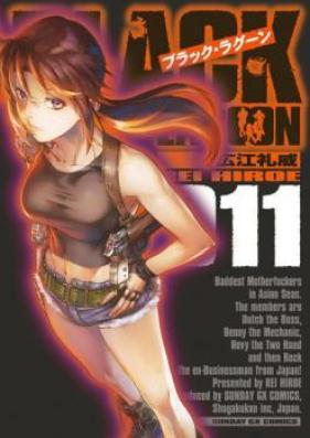 ブラックラグーン 第00-11巻 [Black Lagoon vol 00-11]